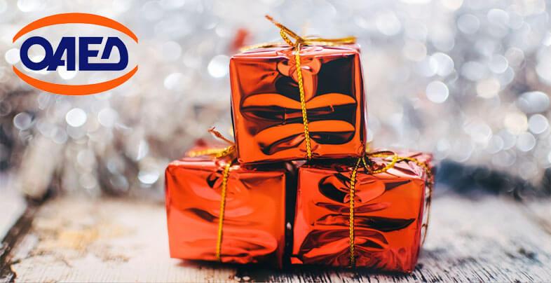 Δώρο Χριστουγέννων ΟΑΕΔ | jobstoday.gr