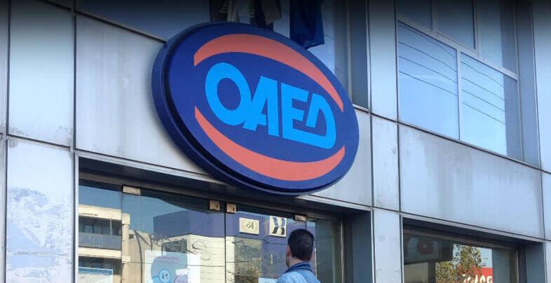ΟΑΕΔ Πρόγραμμα για ανέργους | jobstoday.gr